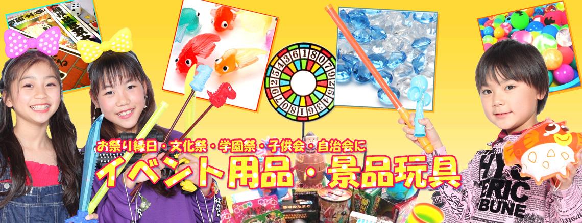 お祭り縁日のイベント用品景品玩具は奈良の「いち屋(いちや)」まで!