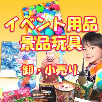 イベント用品・景品玩具