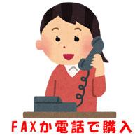 FAXか電話で購入