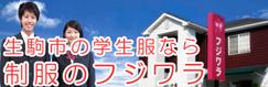 生駒市の学生服 制服のフジワラ