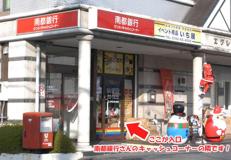 奈良 雑貨 いちや 入口