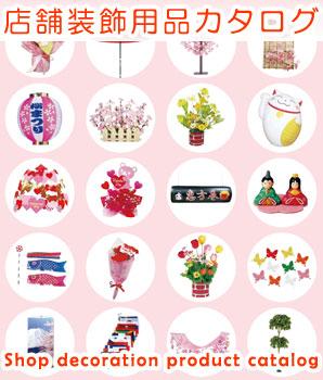 店舗装飾用品 無料カタログ配布中